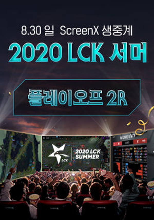 LoL e스포츠 LCK서머 플레이오프2R(Screen X) 포스터