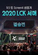 LoL e스포츠 LCK서머 결승전(Screen X) 포스터