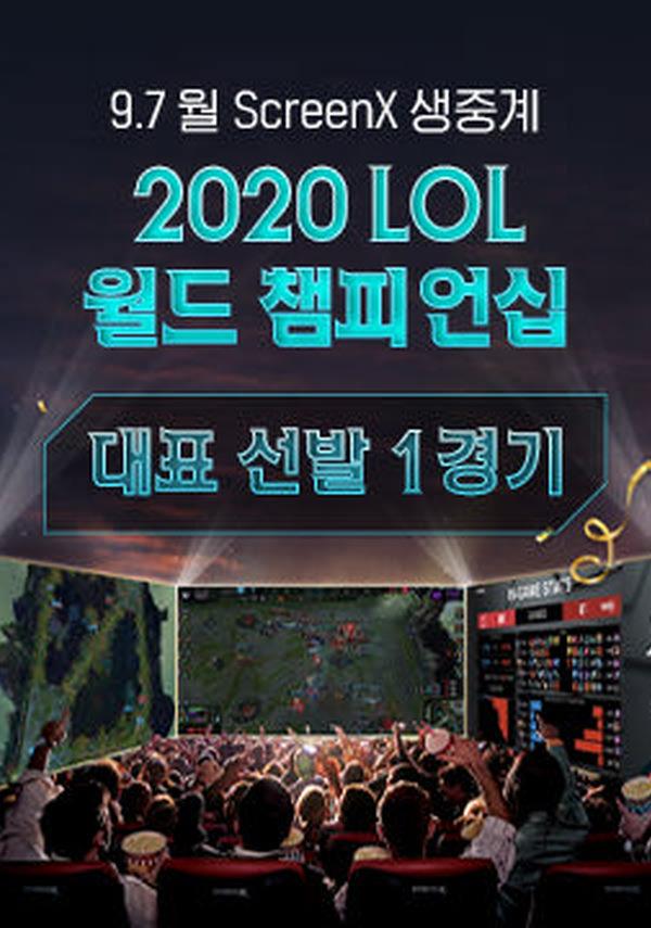LoL e스포츠 월드 챔피언십 대표 선발 1경기(Screen X) 포스터