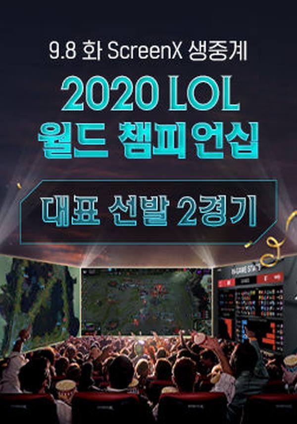 LoL e스포츠 월드 챔피언십 대표 선발 2경기(Screen X) 포스터