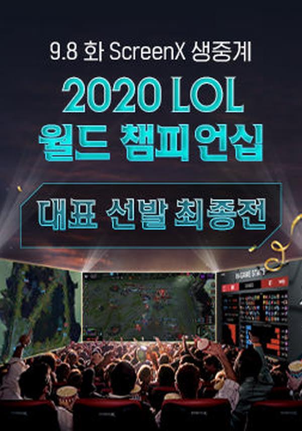 LoL e스포츠 월드 챔피언십 대표 선발 최종전(Screen X) 포스터