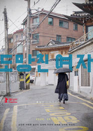 도망친 여자 포스터