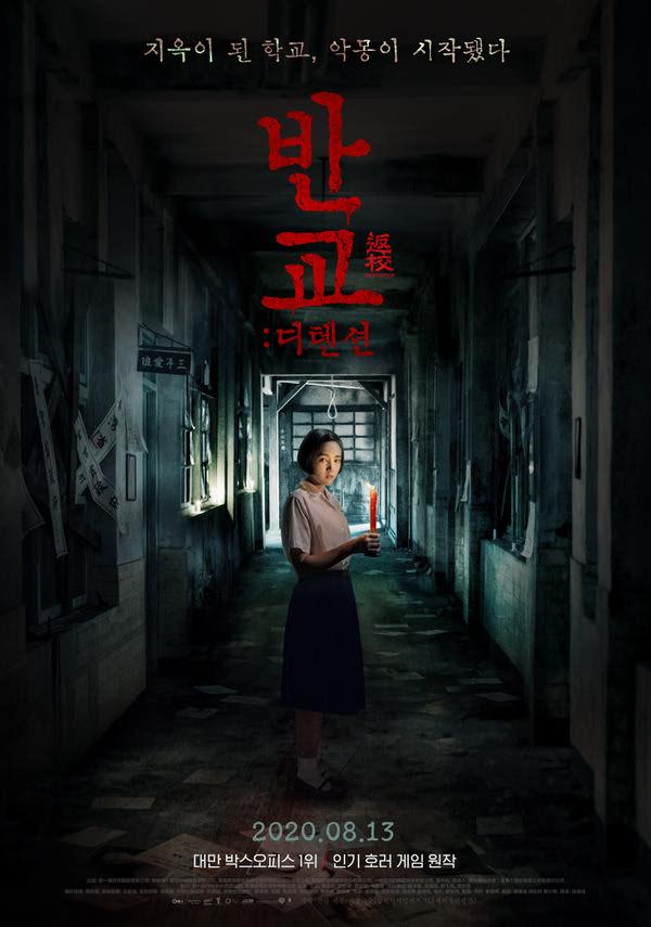 반교-디텐션 포스터