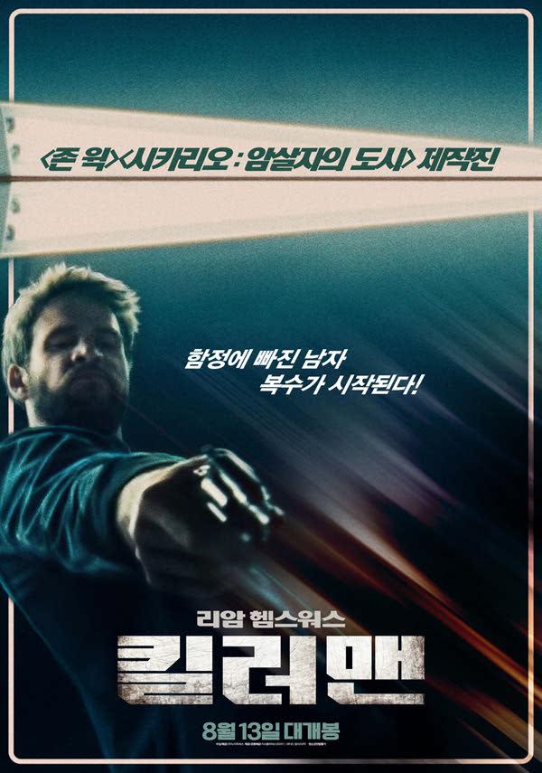 킬러맨 포스터