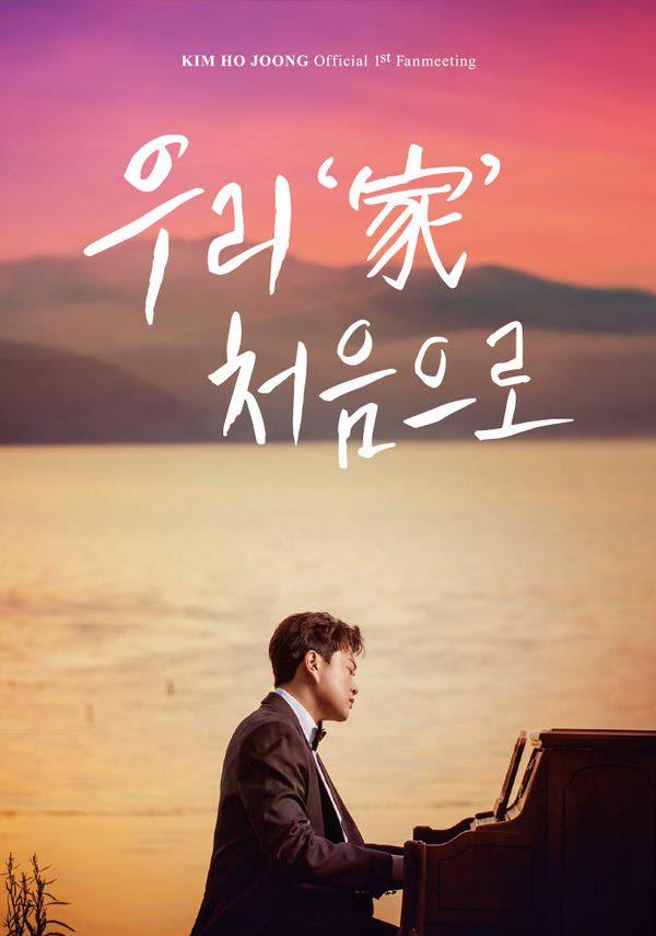 김호중팬미팅-우리가처음으로(LIVE) 포스터