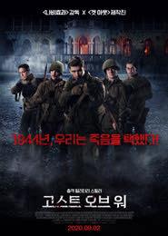 고스트 오브 워 포스터