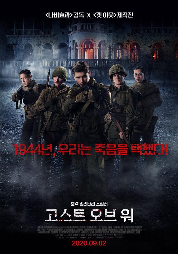 고스트 오브 워 포스터 새창