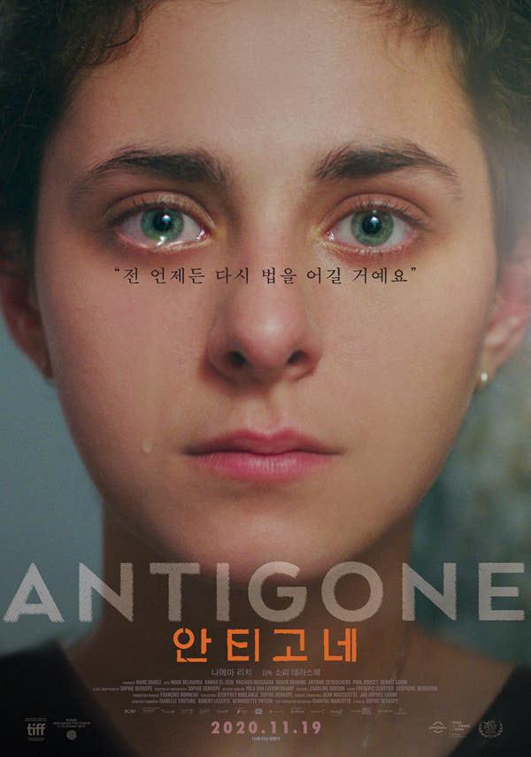 안티고네 포스터 새창