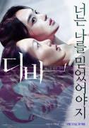 디바 포스터