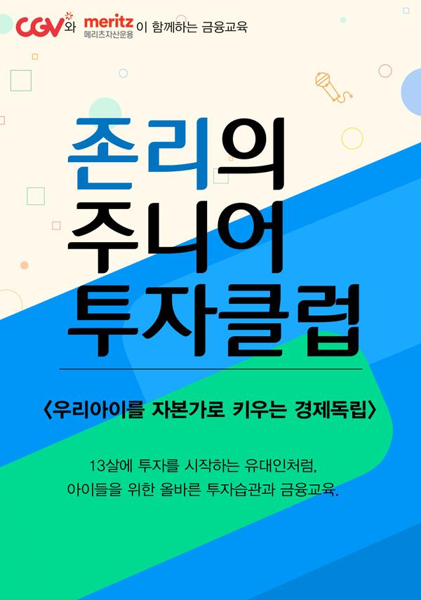 (CGVX메리츠자산운용) 존리의 주니어투자클럽 포스터