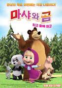마샤와 곰-최고 중에 최고 포스터