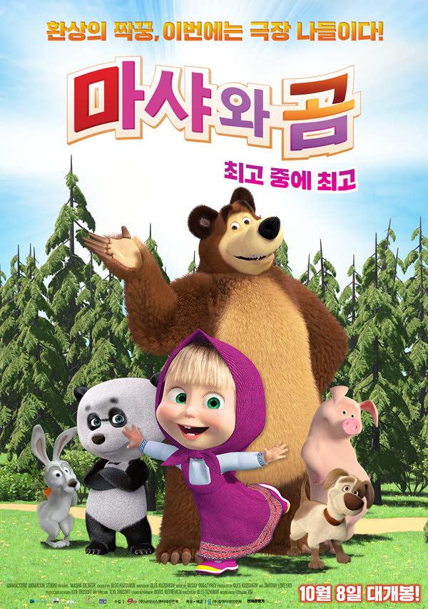 마샤와 곰-최고 중에 최고 포스터 새창