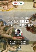 (아트가이드와 함께하는 시간 2탄) 신의 도시 바티칸, 신의 예술가 미켈란젤로 포스터