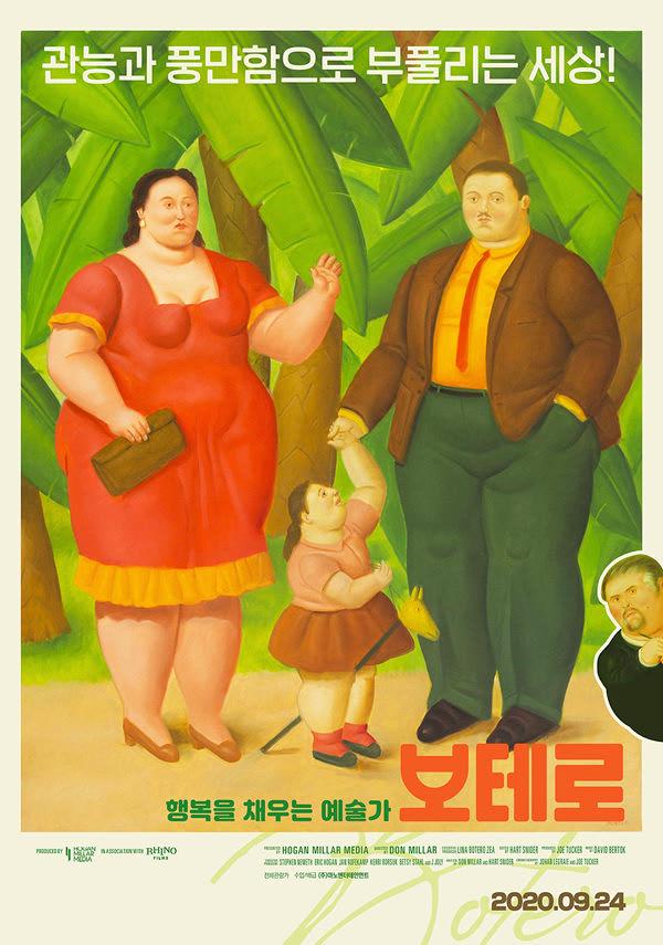 보테로 포스터