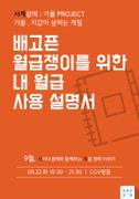 [사이다경제_사계강의(가을)]배고픈 월급쟁이를 위한 내 월급 사용 설명서 포스터