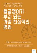 [사이다경제_사계강의(가을)]월급쟁이가 부자 되는 가장 현실적인 방법 포스터