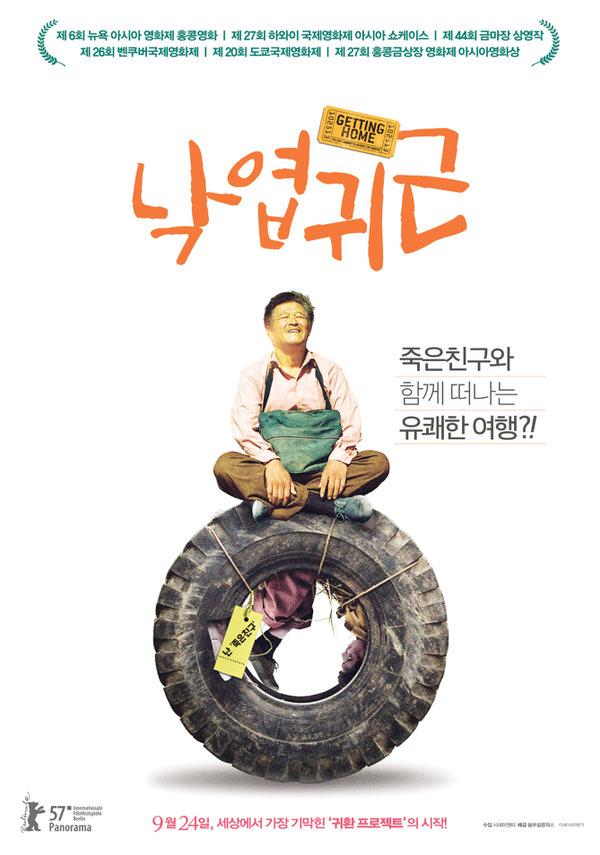 낙엽귀근 포스터 새창