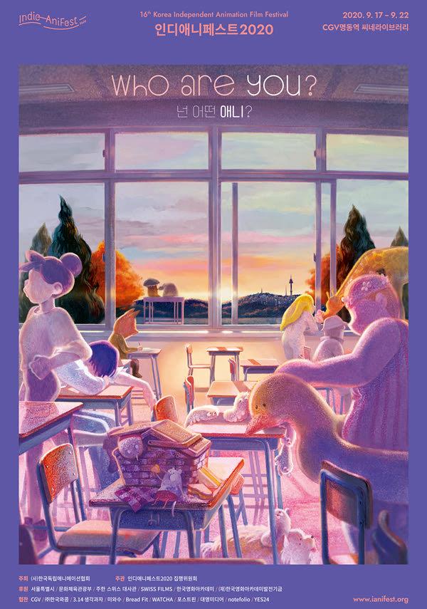 (인디애니페스트2020)새벽비행2 포스터