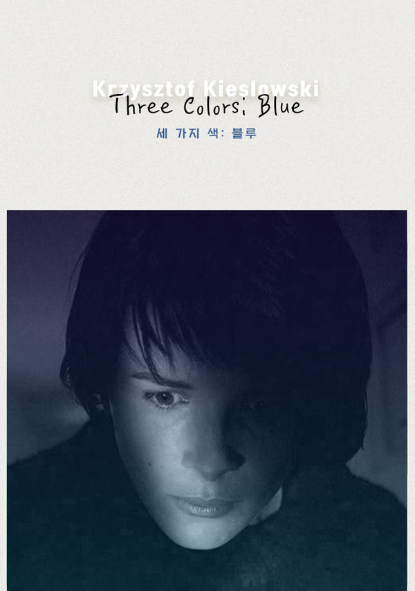 세 가지 색-블루 포스터