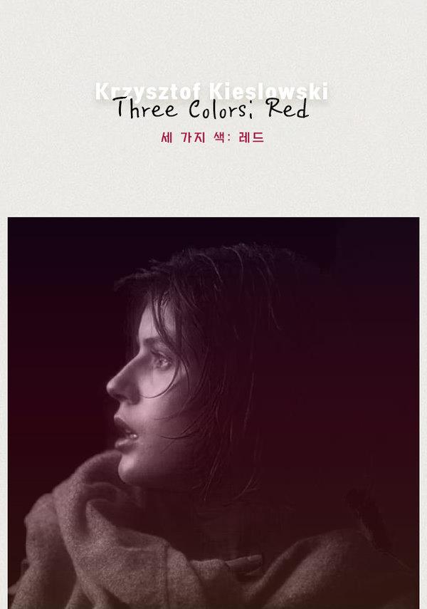 세 가지 색-레드 포스터