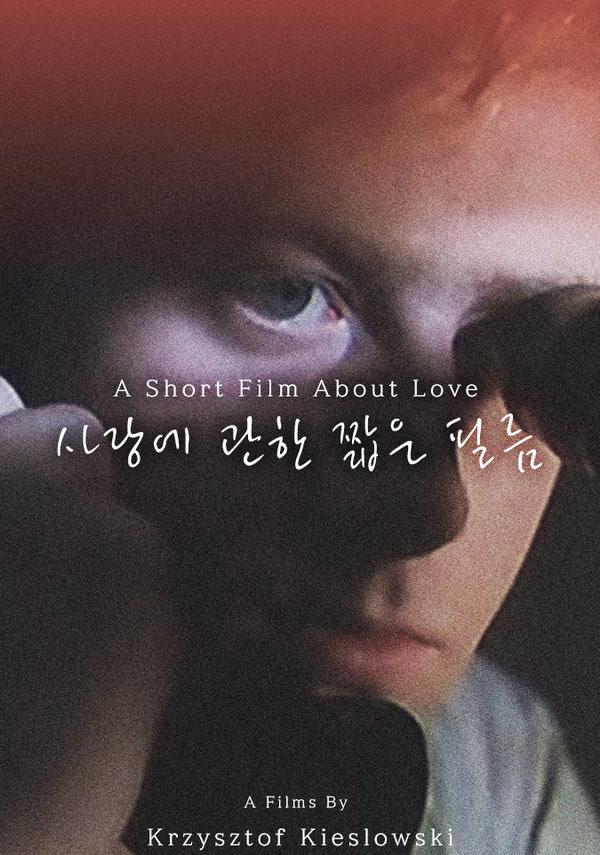 사랑에 관한 짧은 필름 포스터