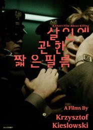 살인에 관한 짧은 필름 포스터