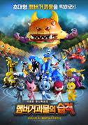 극장판 미니특공대-햄버거괴물의 습격 포스터