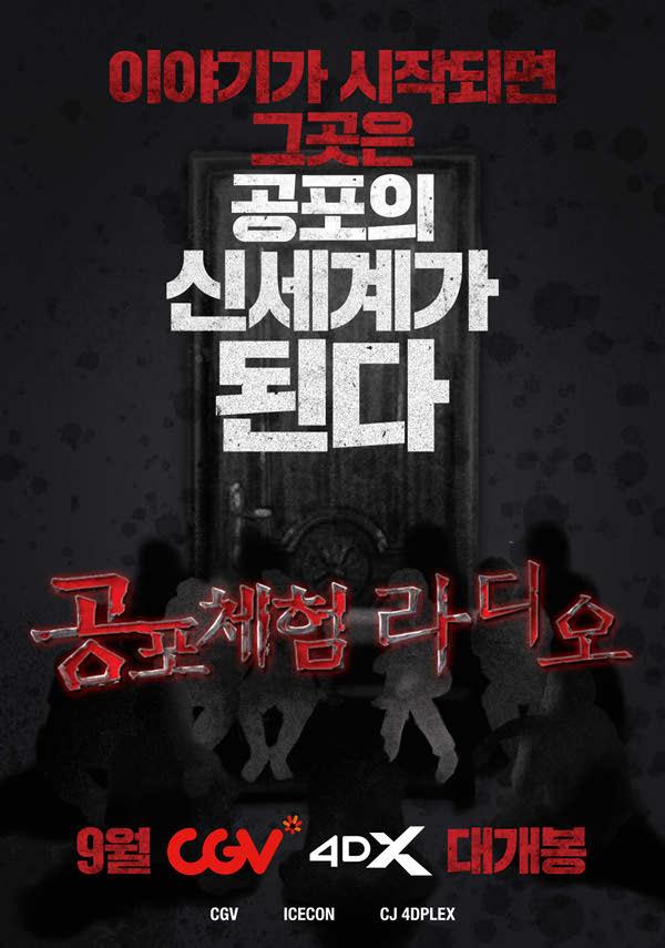 공포체험라디오 4DX 포스터 새창
