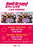 (라이브뷰잉)BanG Dream! 8th☆LIVE「Breakthrough!」LIVE VIEWING-Dokidoki♪Special Day! (Poppin Party) 포스터