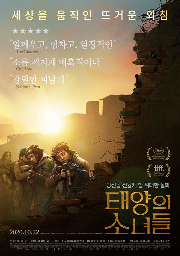 태양의 소녀들 포스터 새창