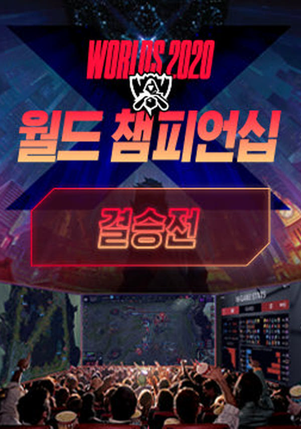 2020 LoL 월드 챔피언십 결승전(ScreenX) 포스터