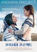 프록시마 프로젝트 포스터