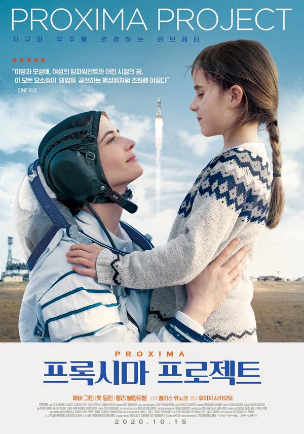프록시마 프로젝트 포스터 새창