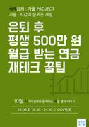 [사이다경제_사계강의(가을)]은퇴 후 평생 500만 원 월급 받는 연금 재테크 꿀팁 포스터