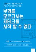 [사이다경제_사계강의(가을)]보험을 모르고서는 재테크를 시작할 수 없다 포스터