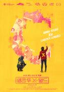 웰컴 투 X-월드 포스터