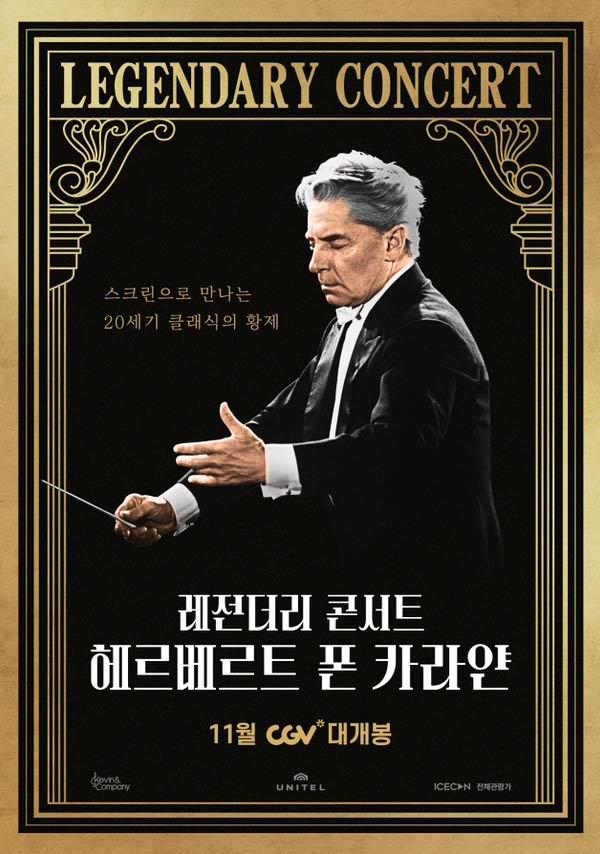 (월간클래식) 레전더리 콘서트 헤르베르트 폰 카라얀 포스터 새창