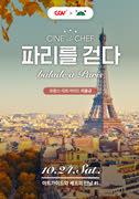 파리를 걷다 BALADE A PARIS (아트가이드와 쉐프의 만남 1) 포스터