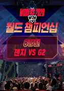 2020 LoL 월드 챔피언십 8강 젠지 VS G2  (ScreenX) 포스터