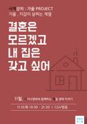 [사이다경제_사계강의(가을)]결혼은 모르겠고 내 집은 갖고 싶어 포스터
