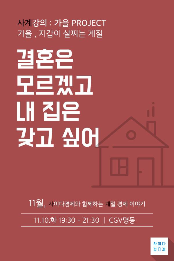 [사이다경제_사계강의(가을)]결혼은 모르겠고 내 집은 갖고 싶어 포스터 새창
