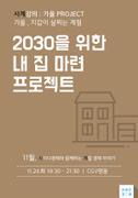 [사이다경제_사계강의(가을)]2030을 위한 내 집 마련 프로젝트 포스터