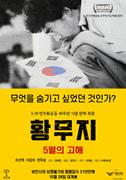 황무지 5월의 고해 포스터