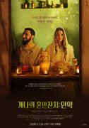 가나의 혼인잔치-언약 포스터