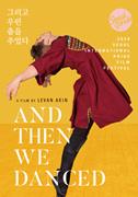 (SIPFF2020)그리고 우린 춤을 추었다 포스터