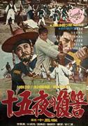 (SIPFF2020)십오야(의 복수) 포스터