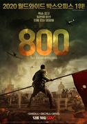 800 포스터
