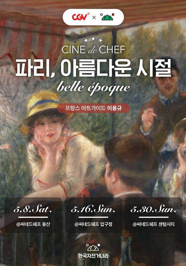 [식사 패키지]파리, 아름다운 시절-벨 에포크(belle epoque) 근대 미술의 시작