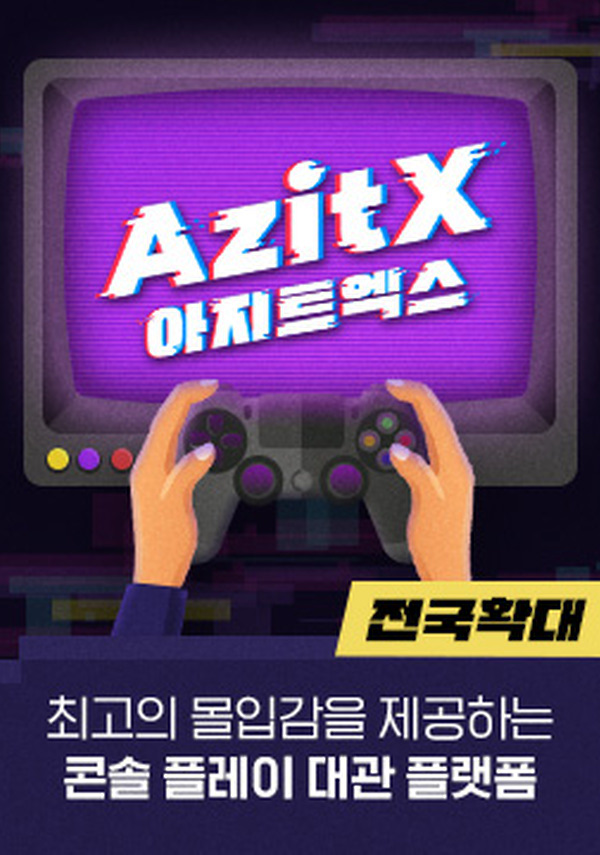 아지트엑스(AzitX)