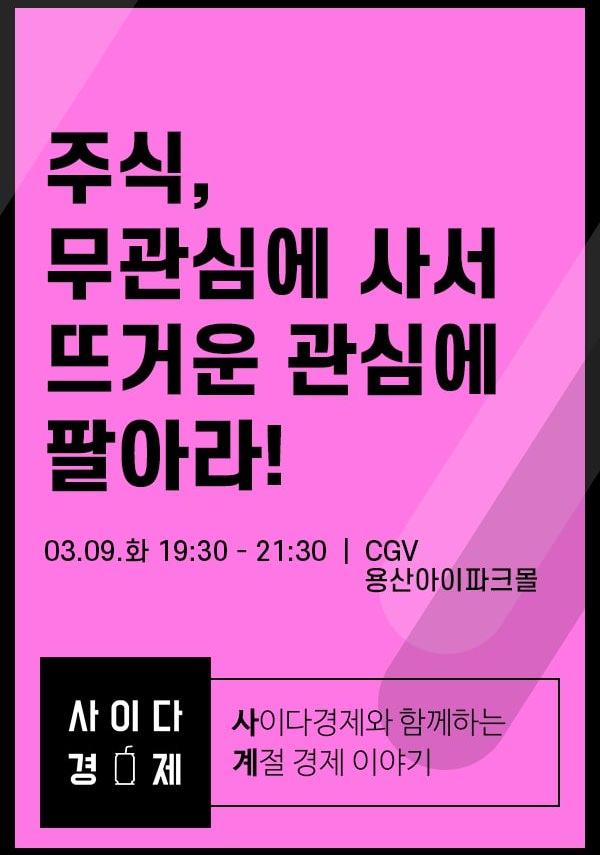 [사이다경제_사계강의(봄)]주식, 무관심에 사서 뜨거운 관심에 팔아라!